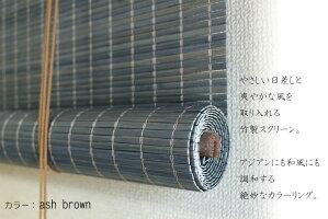 南国リゾート竹スクリーンロールスクリーン竹簾すだれタヒチ88×180cm送料無料