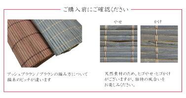 竹ロールスクリーン88×180cm【タヒチ】竹簾すだれアッシュブラウンブラウン