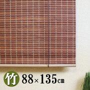 高遮光性竹ロールスクリーン【結】竹すだれ幅88×丈135cm2色