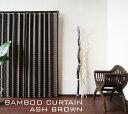 竹カーテン アッシュブラウン色幅100x丈135cm 2枚組 1
