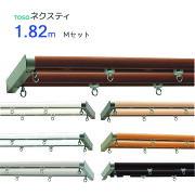 カーテンレールTOSO【ネクスティ】1.82mシングルセット正面付け天井付け同じ価格です【取り付けに必要な部品は全てセットしております♪】