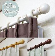 木製カーテンレール32匠【takumi】2.0mダブルタイプ