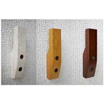 木製房掛け ふさかけ タッセルホルダー 【匠 takumi】 2個セット 3色