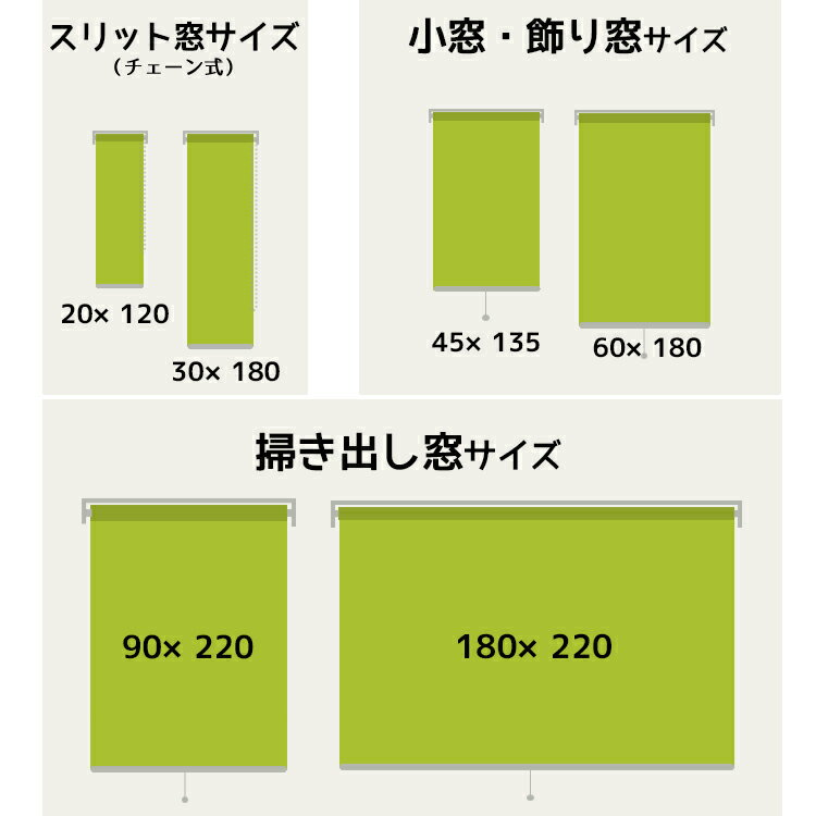 幅91~180×高さ130~220cm オーダー ロールスクリーン(1級遮光)【satori】ロールカーテン 断熱 防音