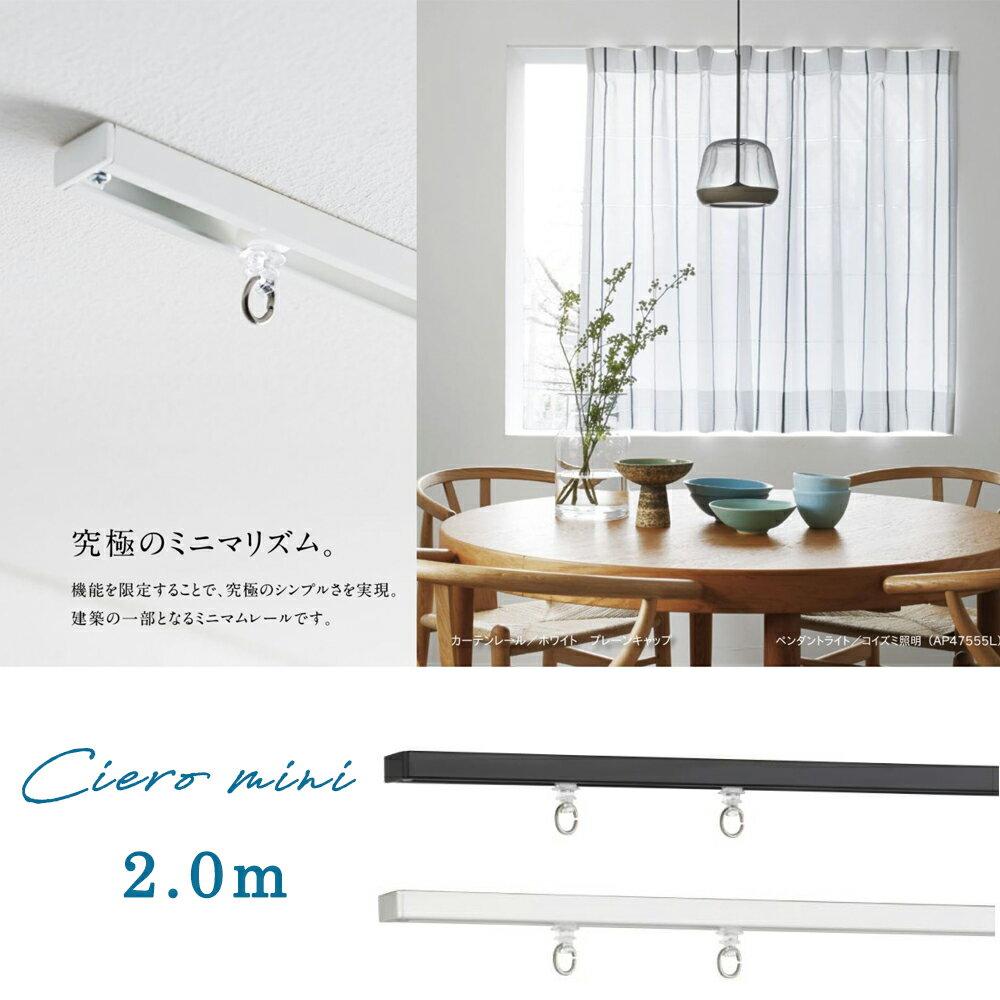 カーテン・ブラインド用アクセサリー, カーテンレール  TOSO 0.62.0m 1cm ciero mini