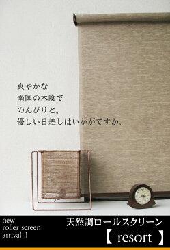 天然調ロールスクリーン【resort】 幅45×高さ135cm 既製サイズ ロールカーテン