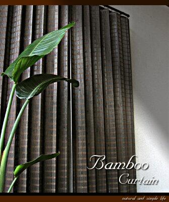 竹カーテン アッシュブラウン色 幅100x丈200cm 2枚組