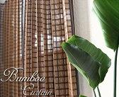 アジアン竹カーテン スモークブラウン色幅100x135cm 2枚組 【送料区分:大型】