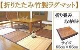 折り畳み竹ラグ6枚 130x195cm 和室 モダン アジアンテイスト
