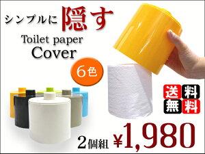 到着後レビューを書いて送料無料!隠して、積んで、香りをつける。トイレットペーパー収納の新...