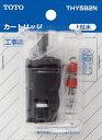 LIXIL(INAX) サーモスタット付混合水栓用温度制御部 【品番:A-3105】●