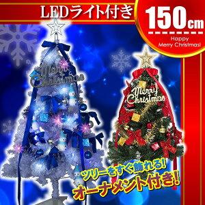 【商品保証】Merry Xmas Christmas イルミネーション クリスマス ツリー 150cm 高さ 150サイズ ...