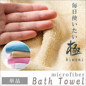 【商品保証】マイクロファイバーバスタオル 60*120cm タオル 極 軽い 薄い 肌触り マイクロファ...