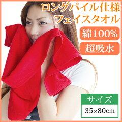 【送料無料】フェイスタオル ハンドタオル 35×80cm タオル 綿100% 綿宝糸 H&Cと…