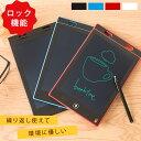 【送料無料】デジタルメモ 電子メモパッド 手書きメモ LCD