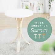 シンプル コンパクト サイドテーブル テーブル スタイル バリエーション デザイン インテリア