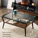 【送料無料】魅せるガラステーブル リビングテーブル 強化ガラステーブル がたつき防止アジャスター付き 中板収納木製 おしゃれ コンパクト ディスプレイ シック シンプル クーヘン