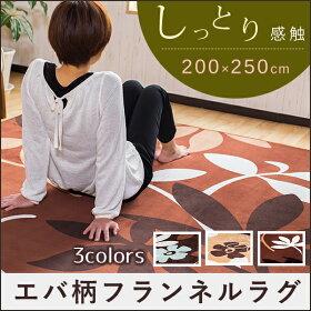 【送料無料】フランネルラグマットラグカーペット250*200cm絨毯じゅうたんラグマットフラウミー250×200センチ床暖房対応ホットカーペット対応センターラグオールシーズン約3畳用不織布滑り止め加工軽量
