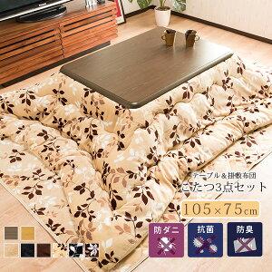 [envío gratis] 3 piezas de tela de franela kotatsu << mesa de 105 cm de ancho, edredón 190 x 240cm / colchón de cama 190 × 240cm t Kotatsu set Kotatsu set de 3 piezas 2-4 personas anti-ácaros desodorante antibacteriano esponjoso franela kotatsu futon koto futon light cálida luz de comedor Ange