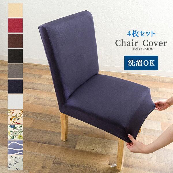 《4枚セット》ストレッチダイニングチェアカバー無地柄付きさらさら肌触り洗濯 椅子カバーイスカバーフルカバーフィット式フィット
