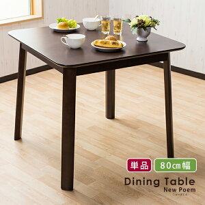 ダイニング テーブル シンプル アジャスター
