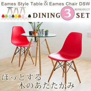 イームズ テーブル イームズチェア リプロダクト スタイリッシュダイニングチェア デザイン シンプル