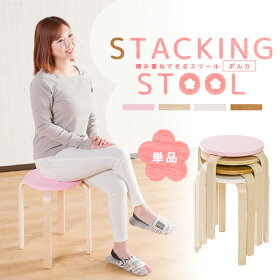 【送料無料】シンプル4本足スタッキングスツール椅子カラーバリエーション豊富デザイン丸い木製チェアコンパクト多目的スツールインテリアサイドテーブル踏み台組立簡単ポルカ【新生活2017】