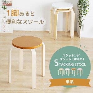 シンプル スタッキングスツール バリエーション デザイン コンパクト スツール インテリア サイドテーブル