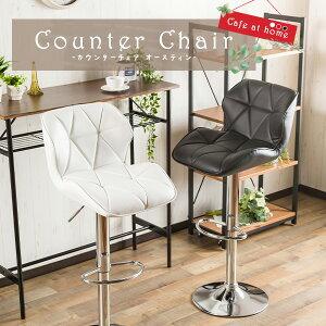 デザインカウンターチェア クッション スチール スタイリッシュ カウンター counterchair
