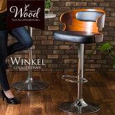【送料込】カウンターチェア バーチェア デザインチェア ゆったりサイズ 椅子 イス チェア 木目背板 360度回転 ガス圧昇降機能 足置き 滑り止め付き プライウッド PUクッション ヴィンケル【新生活 2017】