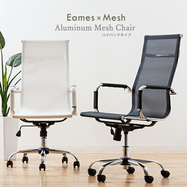 【送料無料】Eames Aluminum Mesh Chair イームズアルミナムメッシュチェア ハイバックタイプ リプロダクト製品 オフィスチェア パソコンチェア スタイリッシュデザインチェア メッシュ生地 椅子