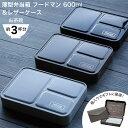 薄型弁当箱 フードマン 600ml & レザーケース 【 amadana アマダナ お弁当箱 ケース