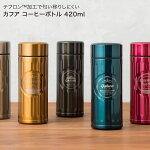 カファコーヒーボトル01