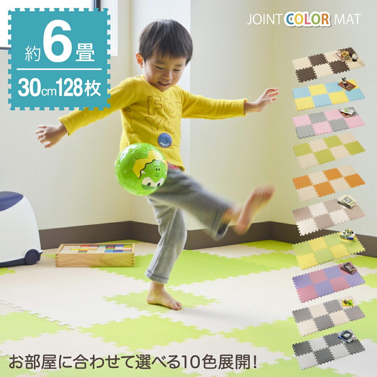 【 6畳 】 ジョイントマット カラー 128枚組 30×30cmカラーマット クッション プレイ くみあわせ 組み合わせ フロア ベビー 赤ちゃん エクササイズ おむつ替え ラグ ペット 洗える 防音対策 衝撃吸収 床暖房対応