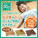 【送料無料】ジョイントマット ウッディーマット 126枚組 約6畳分 ...