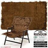 【送料無料】BUNDOK チェアカバー/BD-120/チェアカバー、キャンプ、アウトドア、椅子カバー、暖かい、防寒