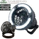 【送料無料】BUNDOK ファン付LEDライト/BD-296...
