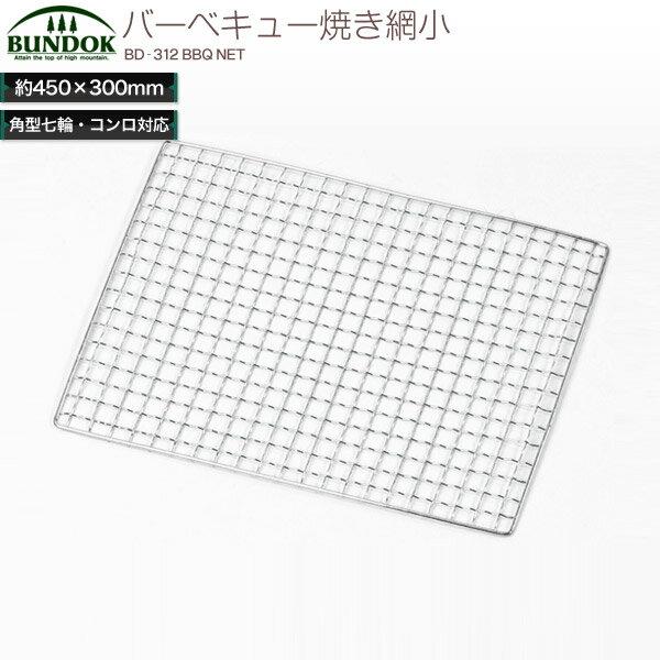 BUNDOK バーベキュー焼きアミ 小/BD-312/網、焼き網、BBQ、バーベキュー、替え網