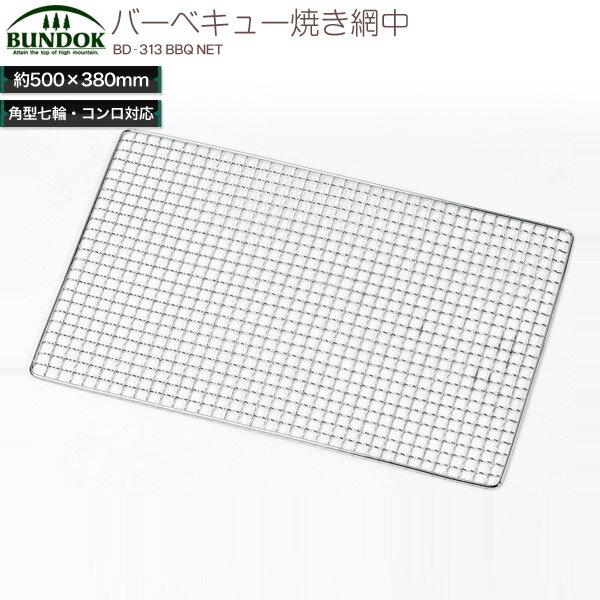 BUNDOK バーベキュー焼きアミ 中/BD-313/網、焼き網、BBQ、バーベキュー、替え網