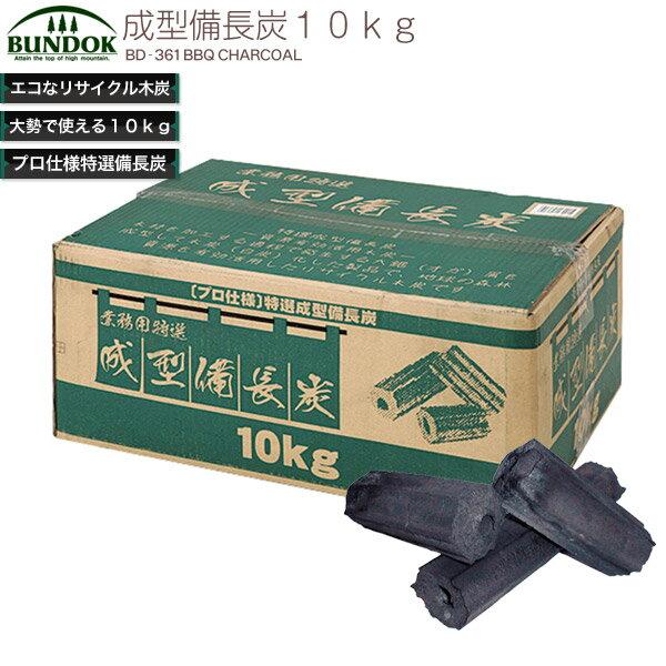 BUNDOK 業務用成型備長炭10kg/BD-361/備長炭、木炭、炭、着火剤、燃料、バーベキュー