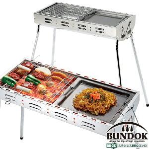【送料無料】BUNDOK ステンレスバーベキューコンロ/BD-377/バーベキューコンロ、BBQコンロ、ステンレス、グリル、バーベキュー用品、鉄板、網、BBQ