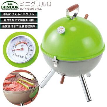 BUNDOK ミニグリルQ 温度計付/BD-416/燻製器、スモーカー、BBQ、バーベキューコンロ、グリル、くんせい、スモーク、燻製、温度計