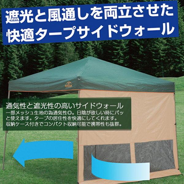 BUNDOK タープサイドウォール250/BD-520/タープ、テント、横幕、サイドウォール、蚊帳、メッシュ、スクリーン、遮光