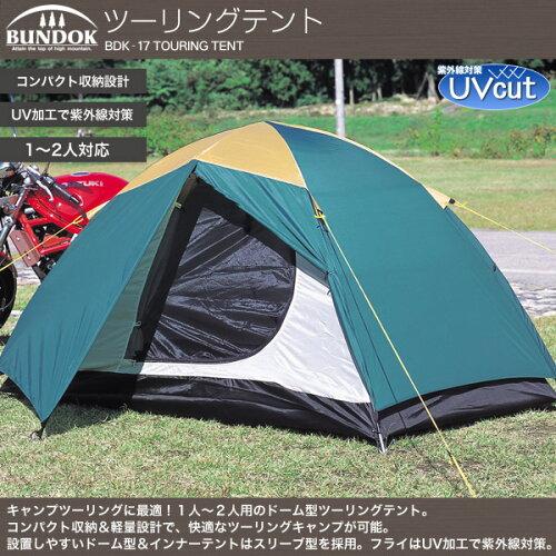 BUNDOK ツーリングテント 1〜2人用/BDK-17/テント、ソロドーム、ソロテント、1人用、...