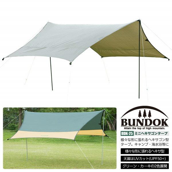 【送料無料】BUNDOK ミニヘキサゴンタープ/BDK-25/タープ、タープテント、タープ、テント、ヘキサタープ、テント、キャンプ