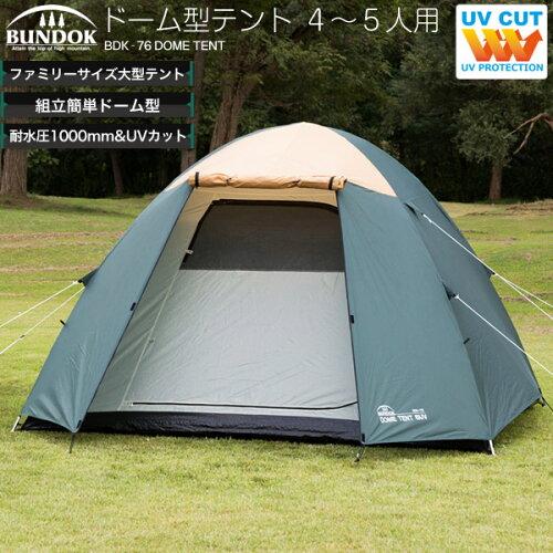 BUNDOK ドーム型テント 5人用/BDK-76/テント、ドーム型テント、折りたたみ、収納、大...