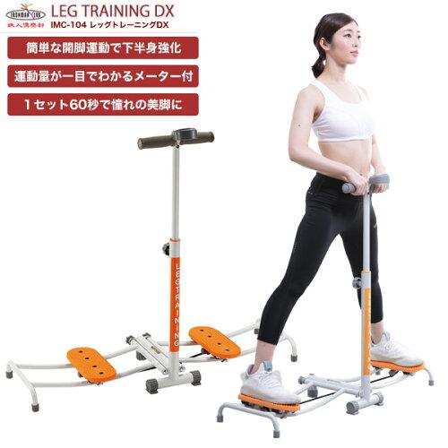 鉄人倶楽部 レッグトレーニングDX/IMC-104/ダイエット器具、レッグマシン、レッグマシ...