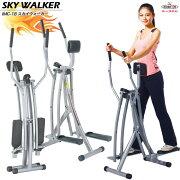 スカイウォーカー ルームウォーカー ランナー ダイエット トレーニング エアウォーカー ウォーキング