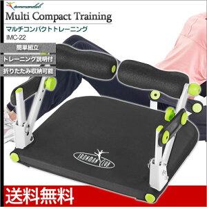 マルチコンパクトトレーニング トレーニング ダイエット