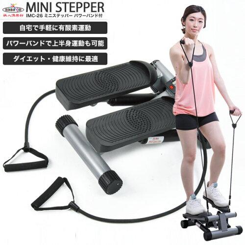 鉄人倶楽部 ミニステッパーパワーバンド付/IMC-26/ステッパー、ダイエットマシーン、...